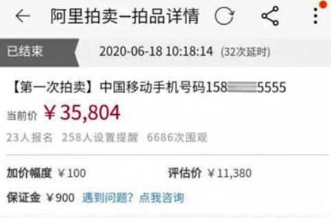 """3.5万元成交!聊城冠县法院成功拍卖一尾号""""5555""""手机靓号"""