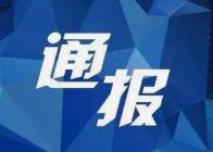 原邹平县中兴建筑工程有限公司总经理赵正和接受纪律审查和监察调查
