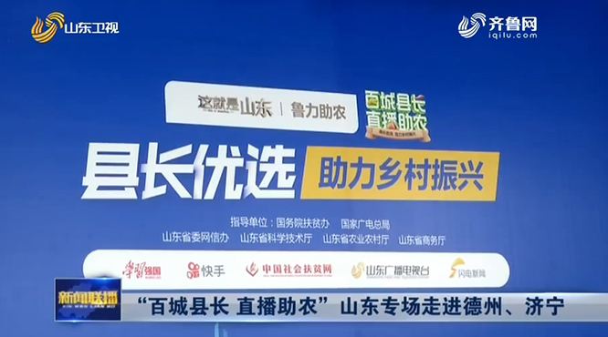 """【山东新闻联播】""""百城县长 直播助农""""山东专场走进齐河、泗水"""