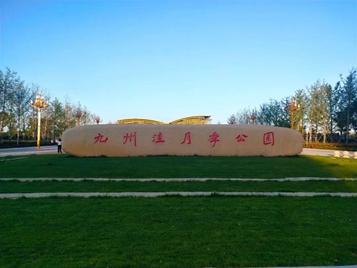 年底前免费入园!聊城九州洼月季公园最新开放时间公布