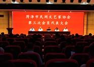 菏泽市民间文艺家协会第三次会员代表大会召开