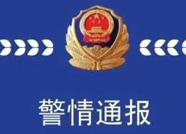 """滨州阳信一居民轻信""""投资小程序""""被骗10万余元"""