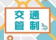 7月7日至10日滨州这些路段实施交通管制