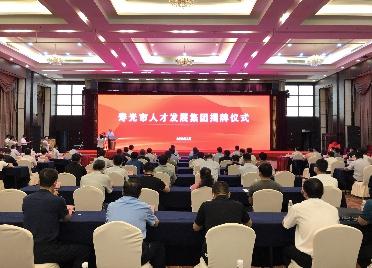 寿光市人才发展集团有限公司揭牌成立