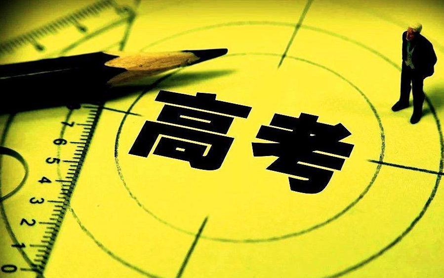 @高考生,省教育厅发布25条高考温馨提示,请仔细阅读!