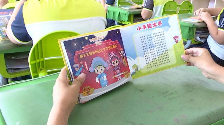 44秒|小手拉大手!全国首个立体式公民文明手册在滨州沾化推行