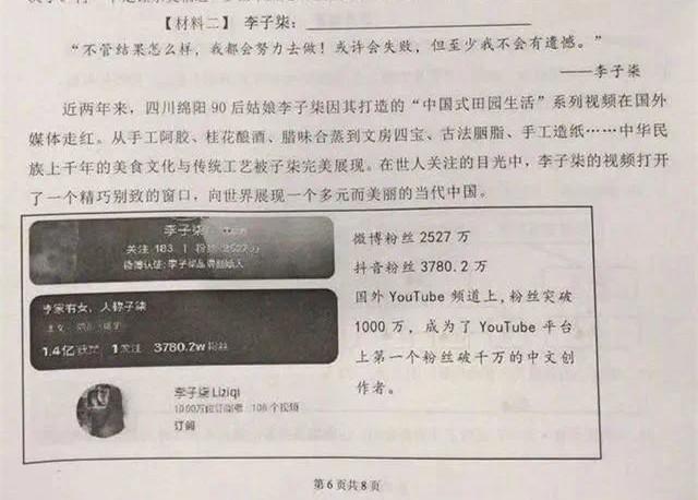 闪电评论丨李子柒被写入考卷引争议,家长担忧有无必要?