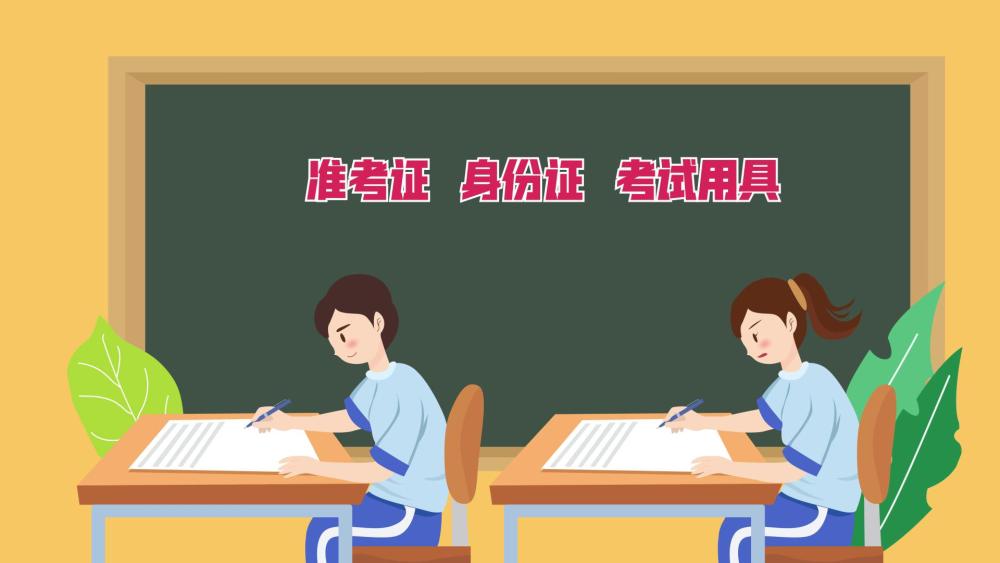1分钟全了解!考试用具、赴考途中防护……2020年高考考生、家长这些事项要注意