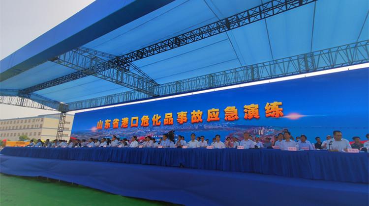 2020年山东省港口危化品事故应急救援演练在日照举行