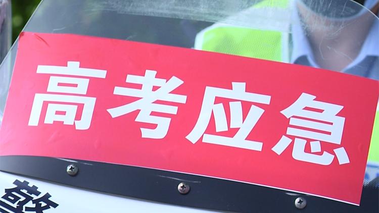48秒丨滨州沾化各部门联手 为高考保驾护航