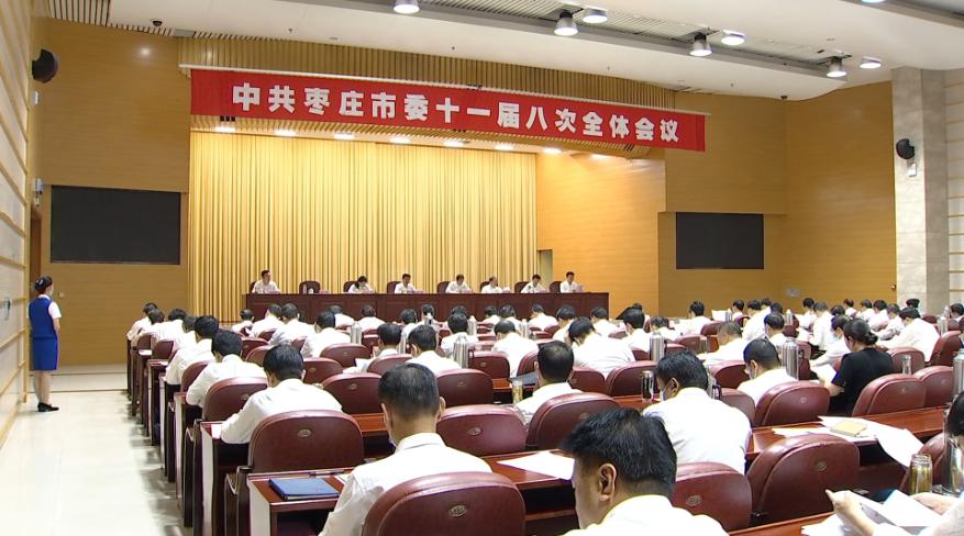 63秒|中共枣庄市委十一届八次全体会议举行
