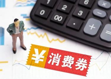"""截至今年底!聊城冠县向办理不动产证的购房户发放""""消费劵"""""""