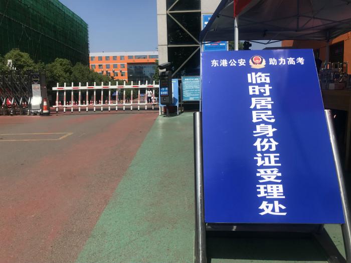 19秒丨服务考生,日照东港公安考点设置临时身份证办理点