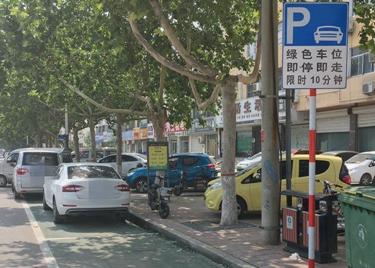 """聊城莘县街头出现21处""""绿色停车位"""",临时停放,司机一致点赞"""