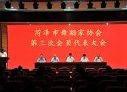 菏泽市舞蹈家协会第三次会员代表大会召开 闫洁当选协会主席