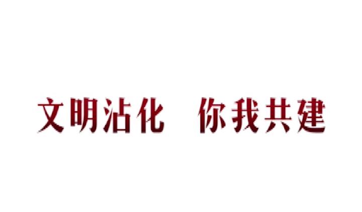 滨州发布《文明沾化 你我共建》公益宣传片 号召全民提升文明素质共创全国文明城市