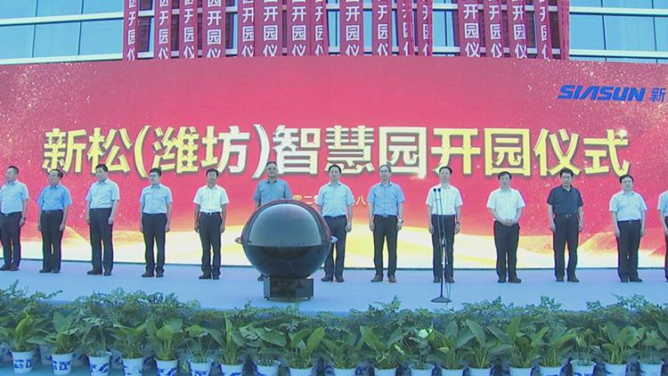 45秒|新松(潍坊)智慧园项目正式开园