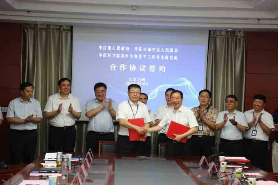 苏州医工所和枣庄市举行签约仪式 打造中国医疗器械生产智造和产业服务新高地