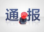 潍坊奎文区南胡住西经济专业合作社党委书记、董事长戴晓波接受审查调查