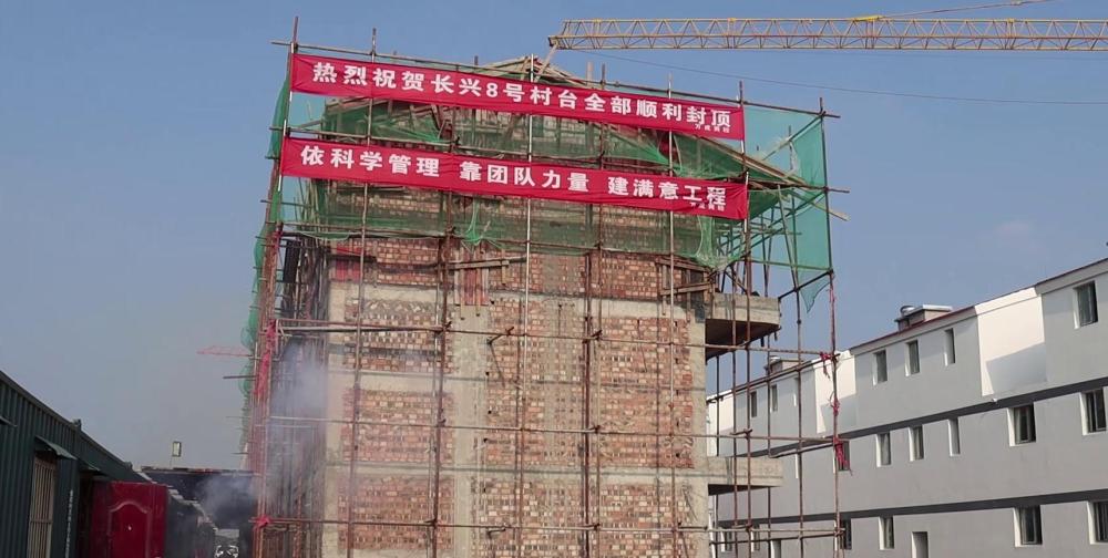 滩区迁建手记|菏泽东明县长兴集乡八号村台主体封顶