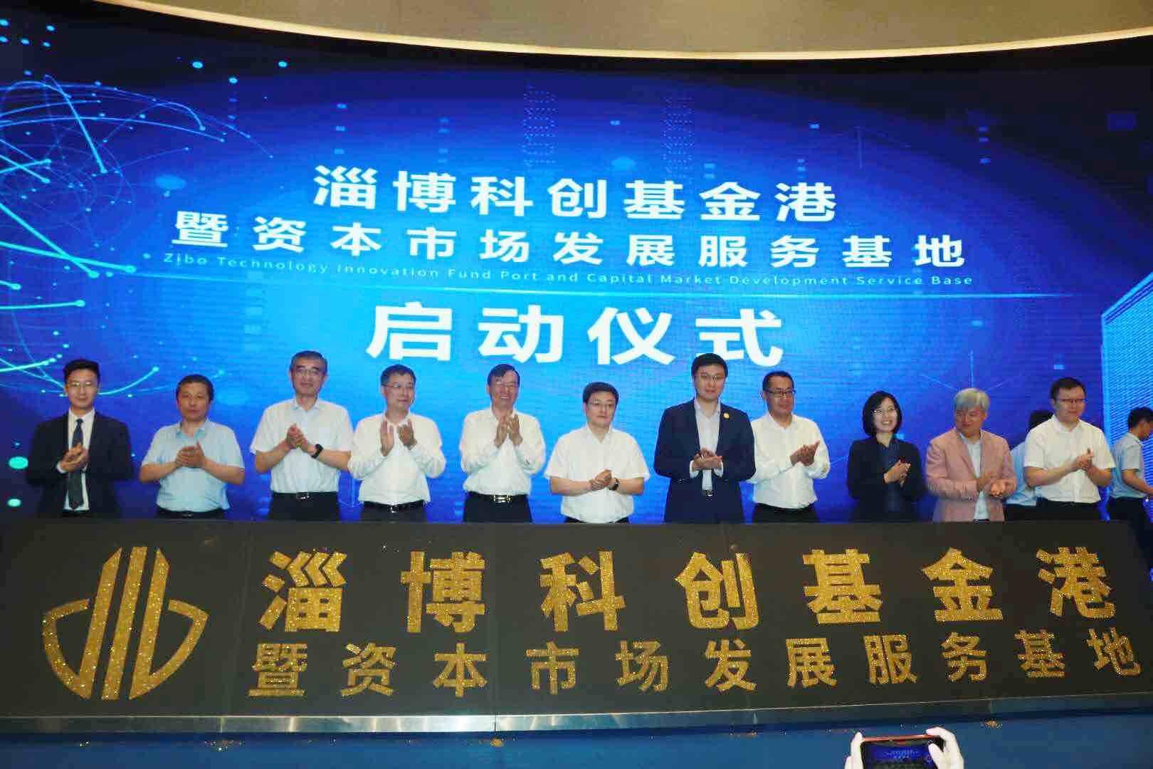 以金融赋能高质量发展 淄博科创基金港、淄博资本市场发展服务基地启动