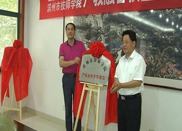 22秒   山东省厨具协会与滨州市技师学院开展产教融合校企合作