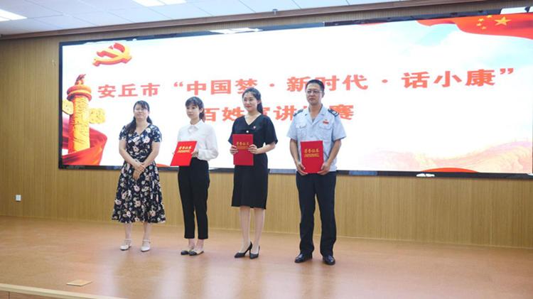 """安丘市组织开展""""中国梦·新时代·话小康""""百姓宣讲活动"""