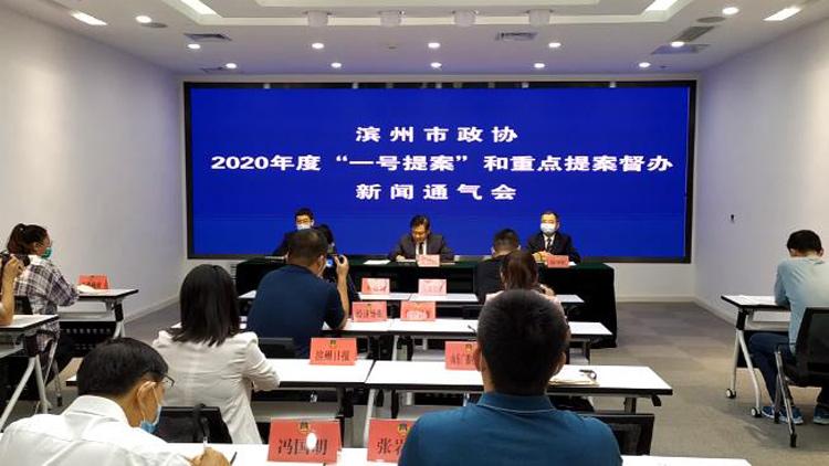 滨州市政协十一届四次会议以来共收到提案383件 经审查立案342件