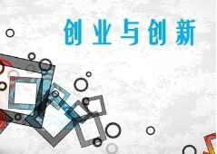 临沂市第二届大数据创新创业大赛进入报名阶段