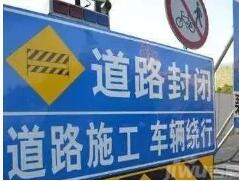 注意绕行!临沂启阳路部分路段将封闭施工3个月!