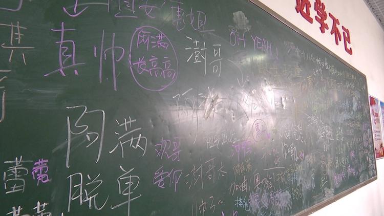 """""""祝早日脱单!""""中考前,济南一班级学生给班主任的祝福语很特别"""