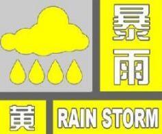 海丽气象吧|降水持续!临沂连续发布暴雨黄色预警信号