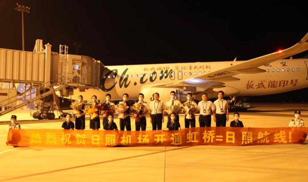 上海(虹桥)=日照航线正式通航!