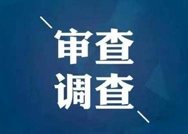 聊城东昌湖运营管理公司党总支书记、董事长黄培雁接受纪律审查和监察调查