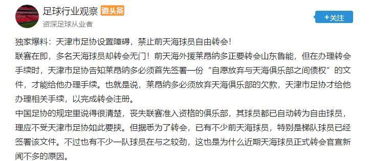 天津足协声明:莱昂纳多已经转会山东鲁能