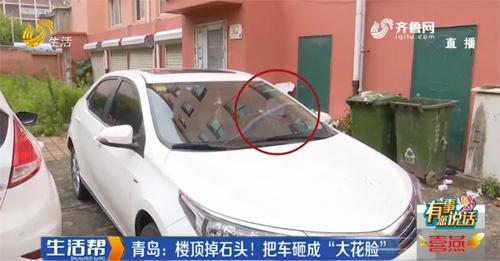 """楼顶掉石头!青岛胶州阳光小区业主停在楼下的车被砸成""""大花脸"""""""