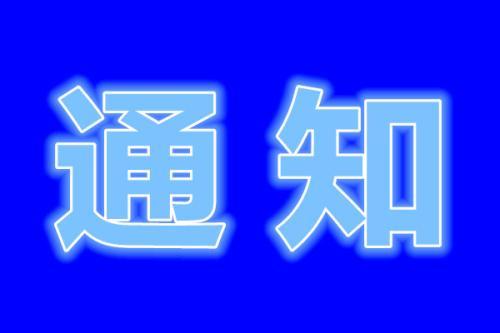 """截至10月31日 东营渔业船员抓紧时间换发""""新旧证书"""""""