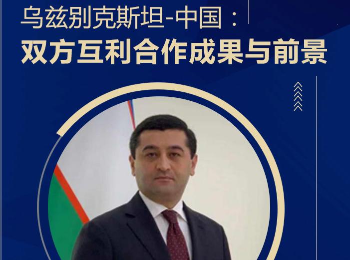 驻华大使话山东 乌兹别克斯坦驻华大使:扩大高新技术生产合作,开创互利合作美好前景