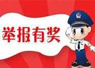 滨州邹平市发布打击邪教有奖举报办法