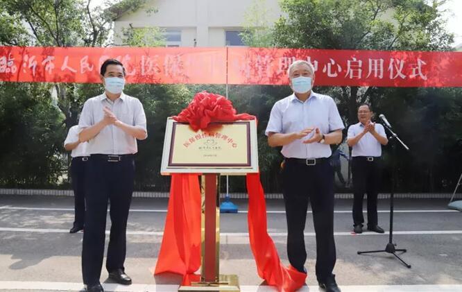 惠民!临沂市人民医院医保慢性病管理中心正式启用