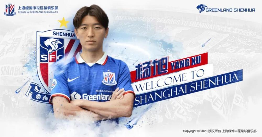 杨旭正式加盟上海绿地申花足球俱乐部