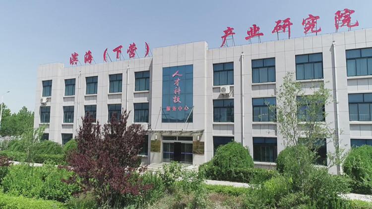 61秒|潍坊昌邑:创新驱动点燃经济发展新引擎