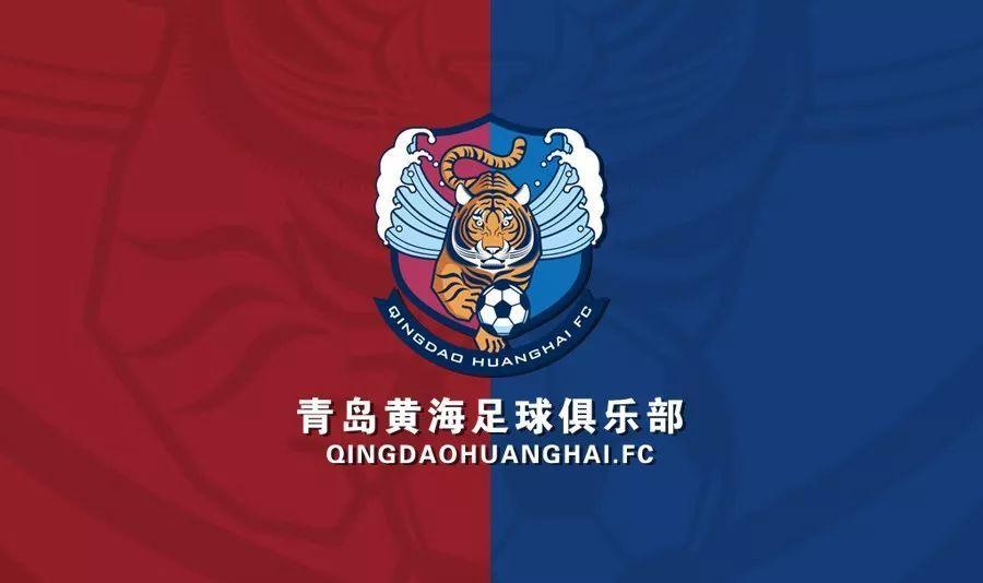 官方:朱建荣等五名球员正式加盟青岛黄海足球俱乐部