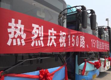 """51秒丨晚6点准时发车!潍坊新增两条""""夜经济""""公交专线"""