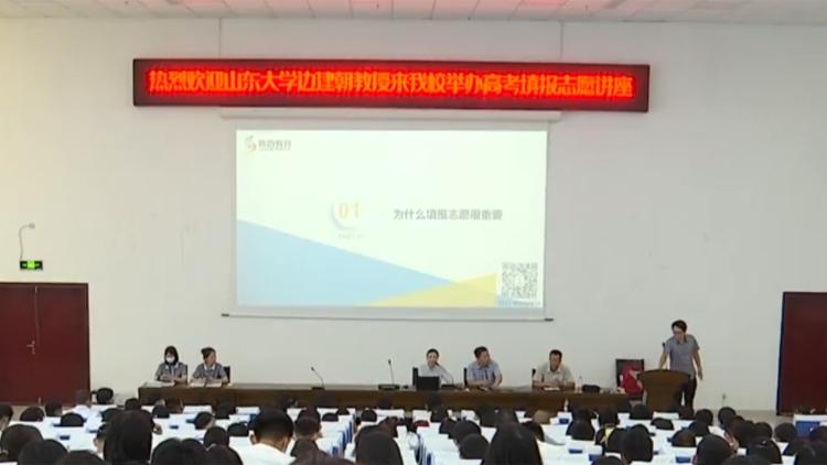 滨州阳信一中邀请专家教授为高三学生及家长开展志愿填报公益讲座