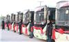 日照临时调整C109路等8条公交部分运行路段