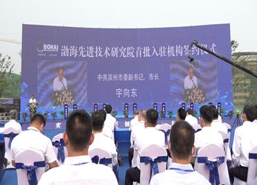 滨州渤海先进技术研究院首批31家企业入驻签约