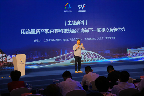 青岛西海岸新区在线新经济人才培训基地揭牌 上海无锋网络科技项目签约落户