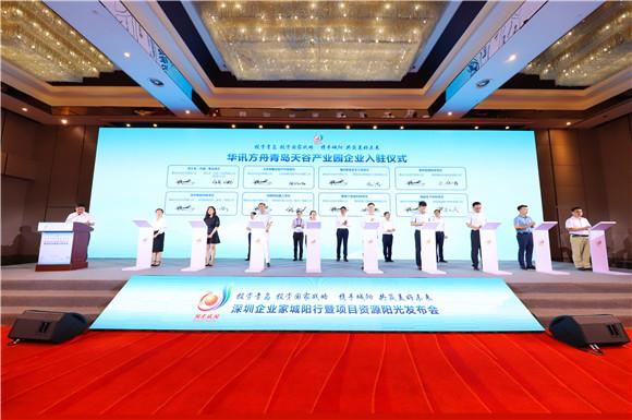 深圳企业家城阳行暨项目资源阳光发布会举办 公布332个拟实施项目资源