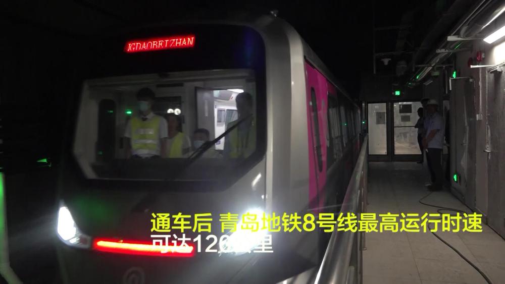 116秒   一睹为快!青岛地铁8号线完成热滑试验 来看看列车到底啥样